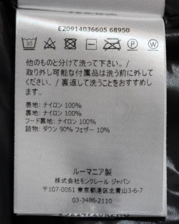 MONCLER モンクレール アウター ダウンジャケット MAYA メンズ0 約XSサイズ ブラック ナイロン ダウン 2018年 (2148103188732) 【200】 image number 8
