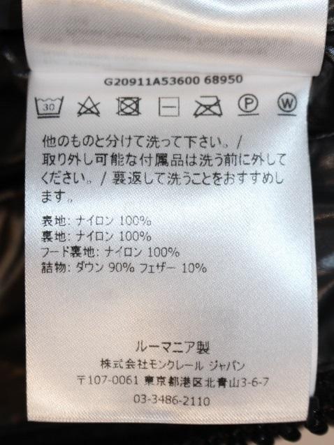 MONCLER モンクレール アウター ダウンジャケット MAYA マヤ メンズ1 約Sサイズ ブラック ナイロン 2021年 定価¥178,200- 2148103388620【200】 image number 9